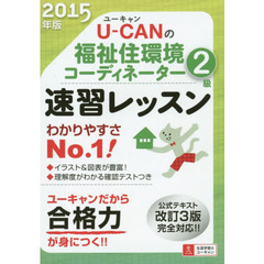 U-CANの福祉住環境コーディネーター2級速習レッスン 2015年版