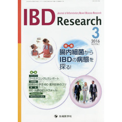 IBD Research Journal of Inflammatory Bowel Disease Research vol.10no.1(2016-3)
