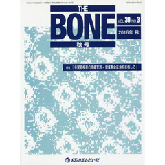 THE BONE VOL.30NO.3(2016年秋号)