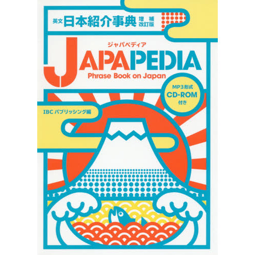 英文日本紹介事典JAPAPEDIA Phrase Book on Japan