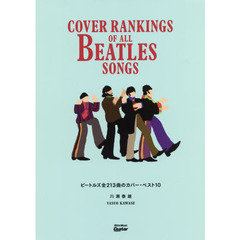 ビートルズ全213曲のカバー・ベスト10 Cover Rankings Of All Beatles Songs (Guitar Magazine)