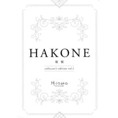 HAKONE collector's 1