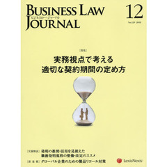 Business Law Journal 2018年12月号