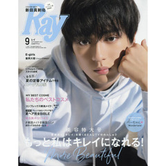 Ray(レイ) 2019年9月号 <COVER BOY 新田 真剣佑>