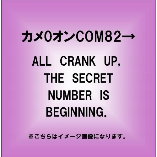 ALL CRANK UP,THE SECRET NUMBER IS BEGINNING.