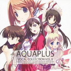 AQUAPLUS VOCAL COLLECTION VOL.8(ハイブリッドCD)