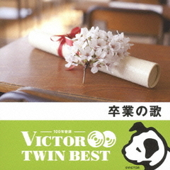 【VICTOR TWIN BEST】卒業のうた
