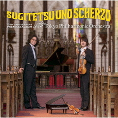 「SUGITETSU UNO SCHERZO」 ~15th anniversary Premium Album with 東京フィルハーモニー交響楽団~