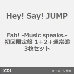 Hey! Say! JUMP/Fab! -Music speaks.-(初回限定盤1+2+通常盤 3枚セット)