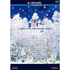 雪 ~winter with your favorite music~ V-music 09