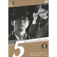探偵事務所5″Another Story 2nd SEASON File 1