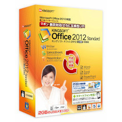 KINGSOFT Office 2012 Standard パッケージUSB起動(PCソフト)