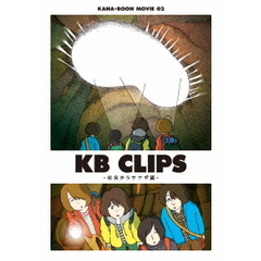 KANA-BOON/KANA-BOON MOVIE 02 KB CLIPS -幼虫からサナギ編-