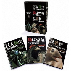 生命進化の謎 LIFE ON EARTH, A NEW PREHISTORY DVD-BOX