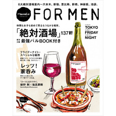 Hanako FOR MEN vol.7 絶対酒場137軒。