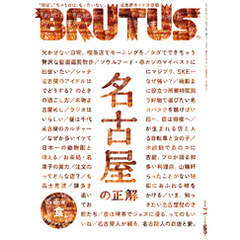 BRUTUS(ブルータス) 2019年 7月1日号 No.895 [名古屋の正解]