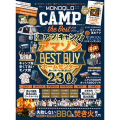 晋遊舎ムック MONOQLO CAMP the Best