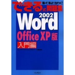Word 2002 Office XP版 入門編