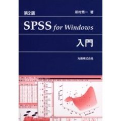 SPSS for Windows入門 第2版