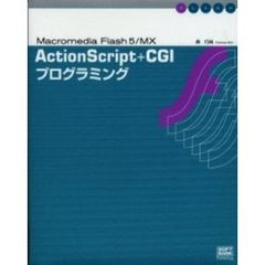ActionScript+CGIプログラミング Macromedia Flash 5/MX