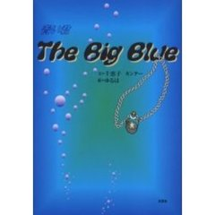 The Big Blue 青い君