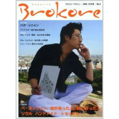 Brokore magazine  2