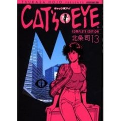 CAT'S・EYE COMPLETE EDITION 13