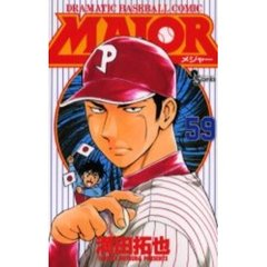 MAJOR DRAMATIC BASEBALL COMIC 59