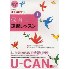 U-CANの保育士速習レッスン 2009年版上