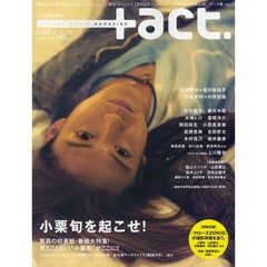+act. 18 (2008)―visual movie magazine (18) (ワニムックシリーズ 123)