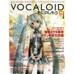 VOCALOIDをたのしもう VOCALOID VOCALOID2 VOCALOID3 Vol.9 初音ミク5周年イベント総力特集+バースデーソングスペシャルインタビュー 初音ミク-Project DIVA-特集+注目のソフトウェア!