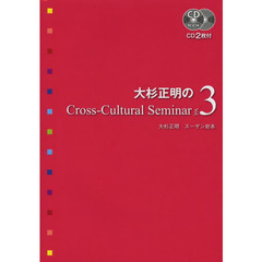 CD付 大杉正明のCross-Cultural Seminar Vol. 3 (CD BOOK)