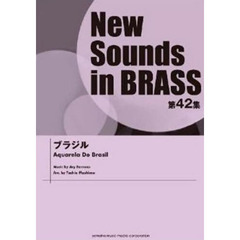 New Sounds in Brass NSB 第42集 ブラジル