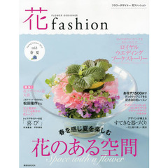 FLOWER DESIGNER 花fashion vol.4(2014Spring Summer)