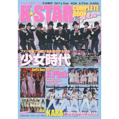 K★STAR COMPLETE BOOK girls編