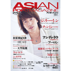 ASIAN POPS MAGAZINE 112号