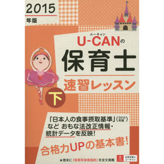 U-CANの保育士速習レッスン 2015年版下