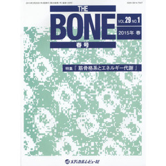 THE BONE VOL.29NO.1(2015年春号)