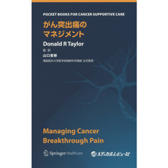 がん突出痛のマネジメント POCKET BOOKS FOR CANCER SUPPORTIVE CARE
