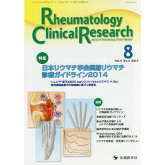 Rheumatology Clinical Research Journal of Rheumatology Clinical Research Vol.4No.2(20? 特集日本リウマチ学会関節リウマチ診療ガイドライン2014