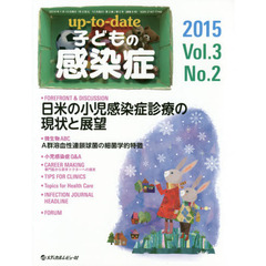 up‐to‐date子どもの感染症 Vol.3No.2(2015)
