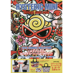 HYSTERIC MINI OFFICIAL GUIDE BOOK 2016 SUMMER COLLECTION