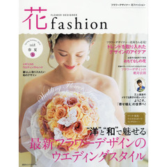 FLOWER DESIGNER 花fashion vol.8(2016Spring Summer)