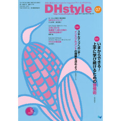 DHstyle 第11巻第7号(2017-7)