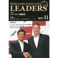 LEADERS Monthly Graphic Journal vol.344(2017.11)