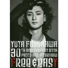 FRee & eASY 古川雄大30TH ANNIVERSARY BOOK PHOTO AND INTeRVIeW