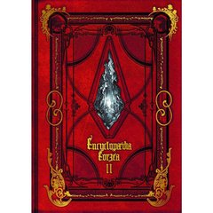Encyclopaedia Eorzea ~The World of FINAL FANTASY XIV~Volume II