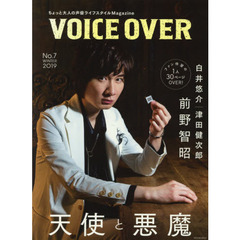 VOICE OVER ちょっと大人の声優ライフスタイルMagazine NO.7(2019WINTER) 前野智昭 白井悠介 津田健次郎