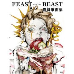 FEAST AND THE BEAST 猫将軍画集