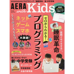 AERA with Kids 2018年1月号